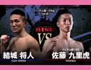キックボクシング 2018.3.24【RISE 123】第1試合 バンタム級(-55kg)<結城将人 VS 佐藤九里虎>