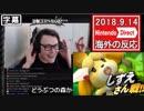 【日本語字幕】ロジャー兄貴のニンテンドーダイレクト反応【しずえさん戦】
