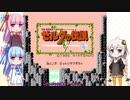 【ファミコン】ソフトを飽きるまで実況プレイ#3-ゼルダの伝説編part4-【VOICEROID...