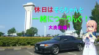 休日はそらちゃんと一緒につーりんぐ 大洗前編 R32スカイラインGT-R