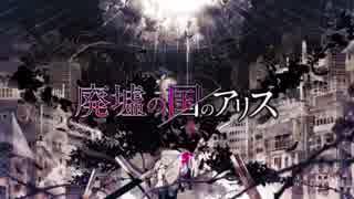 【ニコカラ】廃墟の国のアリス【offvocal