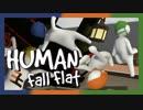 【Human:fall_flat】ふにゃんこ倶楽部【Part1】