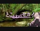【VOICEROID旅】『とことわのセカイ』第02話「慈眼寺公園」【神社・遺構・廃墟】