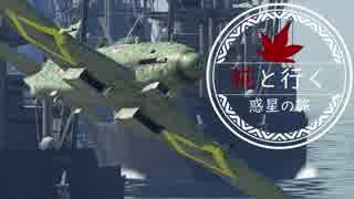 椛と行く惑星の旅~スパゲッティ・アッラ・ナポレターナ~【Warthunder】pt.20