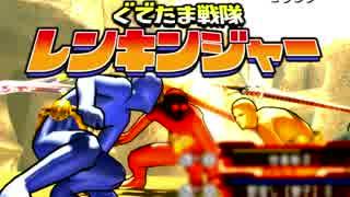 【実況】ぐでたま戦隊レンキンジャー 第6
