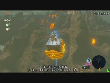 [RTA] The Legend of Zelda BotW Aldungeon RTA 1:59:27 Part4 [Subtitles]