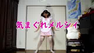 【みとん】気まぐれメルシィ 踊ってみた【