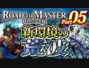 【シャドバ】ROAD TO MASTER Part5「新環境の荒波」【プレイ動画】