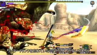 【MHXX】レンキン太刀を使いこなしたい!