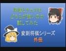 【変則将棋】将棋vsチェスの紹介【ゆっくり講座】