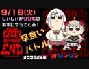 【神回】おしぃりぃMAXEND早食いバトル!鬼畜椎名&号泣りりむちゃん部分抜粋【に...