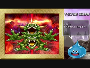 [Slowly Jikkon] PS Edition Dragon Quest 4 Foundation to the strongest part 37
