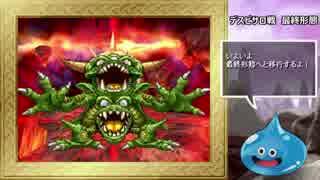 【ゆっくり実況】PS版ドラゴンクエスト4最強への礎part37