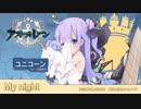 【アズールレーン】My night(ショートBGM)