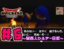 【DQB】関西人ビルダー日記 #6