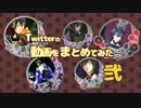 【MMD刀剣乱舞】Twitterの動画をまとめてみた 弐 (三日月宗近)
