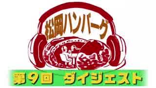 【ゲスト佳村はるか】松岡ハンバーグ第9回