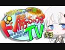 【PUBG】紲星あかりのドン勝っちゃう?TV #3【VOICEROID実況】