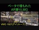 【WW2】ブサボでGO ARの様なLMG part27