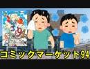 コミックマーケット94のお話 1日目 前編【マリオカート8DX】