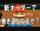【パワプロ2018】最弱チームから日本一を目指すよpart48【ゆっくり実況】