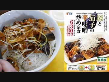 【松屋】豚と茄子の辛味噌炒め定食【バーガー探訪】