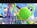【マリオテニスエースレート3600前後】少女葵と華麗なるテニ...