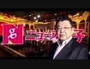 関生幹部16人逮捕  国会議員による京都府への圧力 ニコニコ版