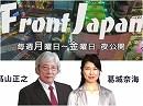 【Front Japan 桜】ウイグルは中国国内問