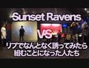 なんとかしナイト Vol.2 Vocaloid 2on2 Final「Sunset Ravens vs リプでなんとなく誘ってみたら組むことになった人達」