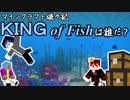 クラフター大海を知る[Minecraft] 遊々記s2 #2 [四人実況]