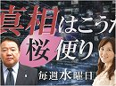 【桜便り】南北会談の陰に米中の対決 / 沖
