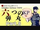 【うそうま卓#4】六つの弾丸 Chapter-8【嘘みたいに上手くいくクトゥルフ神話TRPG】