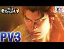 『無双OROCHI3』プロモーションムービー