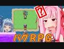 琴葉茜と琴葉葵とスーパーバグRPG #2【THE bag】