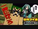 【日刊マイクラ通信】Vol.23 さぁ!ミク!俺と一緒に旅に出るぞ!注意(初音ミクは出てません)