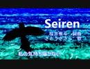 【さとうささら】Seiren【オリジナル曲】