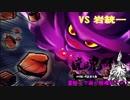 【ポケモンUSM】霊統一で逝く統魂杯#1「世界編」【VS岩統一】
