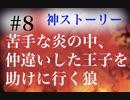 #8 【嘘つき姫と盲目王子】炎の中に盲目の王子を助けに いよいよクライマックス ...