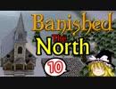 【ゆっくり実況】 Banished The North Part 10【野草採りの小屋マジ万能】