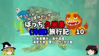【ゆっくり】久米島(沖縄)旅行記 10