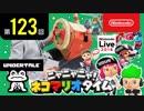 ニャニャニャ! ネコマリオタイム 第123回(「Nintendo Labo ドライブキット」ほか)