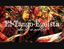 【歌ってみた】エル・タンゴ・エゴイスタ/黒リンゴ×らいむぎぱん