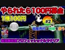#2【募金企画】SFC超魔界村最高難易度クリアに挑戦!1機やられたら100円募金【スー...