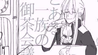 【手描き】とある一族の御茶会議【ボカロ/