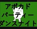 アボカドパーティーダンスナイト feat.IA