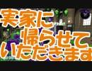 【Splatoon2】スプラトゥーンは乙女の嗜み 29マンメンミ【実況】