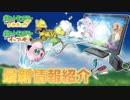【NintendoSwitchポケモン新作】『ポケモン GO』との連携や伝説のポケモンを紹介!...