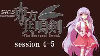【卓遊戯】 東方共鳴剣 セッション4-5