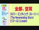 【空耳】その2[ネバー・エンディング・ストーリー]【う山TV・バラエティ】
